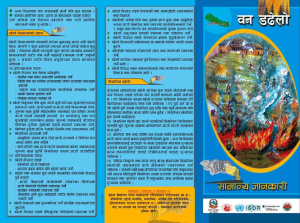 brochure_CBFiM_Nepal_front