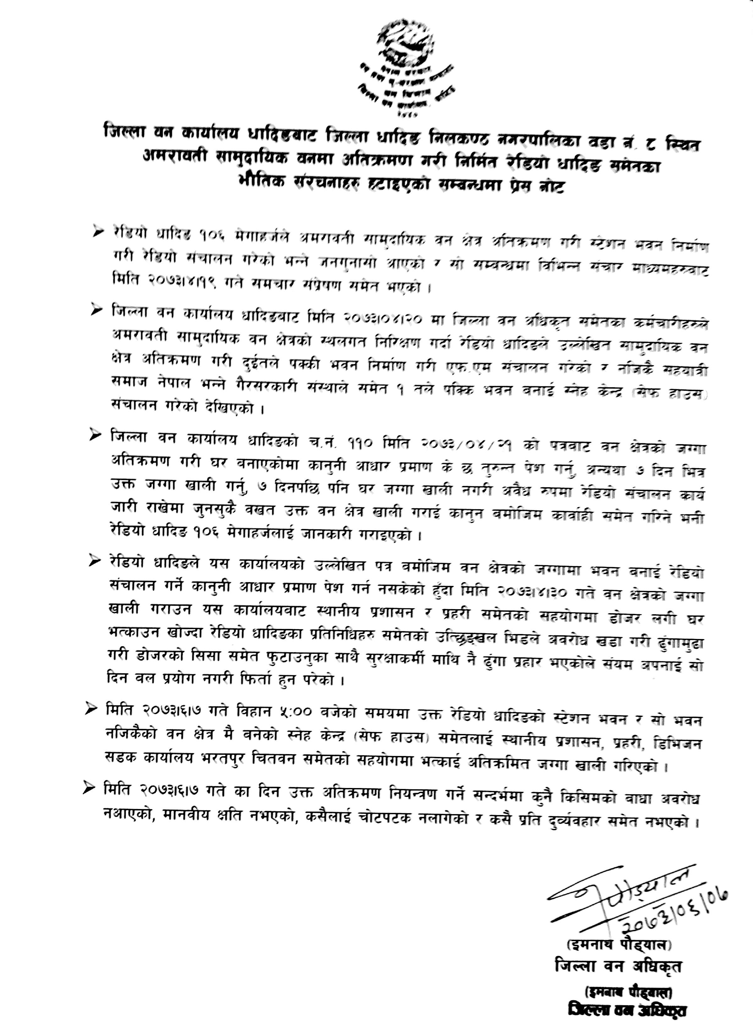 dfo-dhading-press-note1