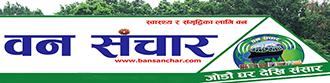 .:: Bansanchar.com